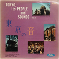 Tokyo, It's People And Sounds Vol.1(東京の音)