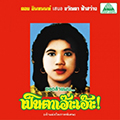 Lam Phaen Motorsai Tham Saep: The Best of Lam Phaen Sister No. 1 (CD)