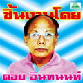 The Essential Doi Inthanon: Classic Isan Pops From The 70s-80s (CD)