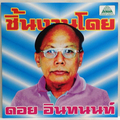 The Essential Doi Inthanon: Classic Isan Pops From The 70s-80s (LP)