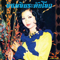 Lm Phloen World-class : The Essential Banyen Rakkaen (CD)