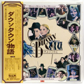 Bugsy Malone (Japanese press)